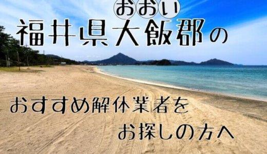 福井県大飯郡のおすすめ解体業者をお探しの方へ