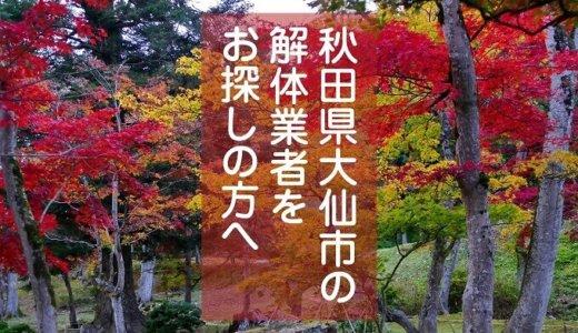 秋田県大仙市のおすすめ解体業者をお探しの方へ