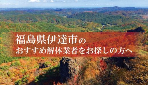 福島県伊達市のおすすめ解体業者をお探しの方へ