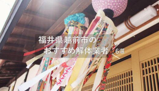 福井県越前市で解体業者を探している方におすすめな解体業者6選