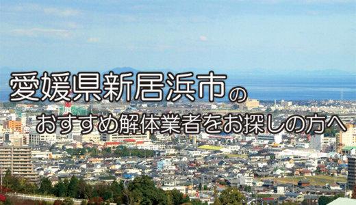愛媛県新居浜市のおすすめ解体業者をお探しの方へ
