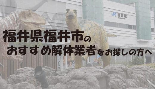 福井県福井市で解体業者を探している方におすすめな解体業者18選