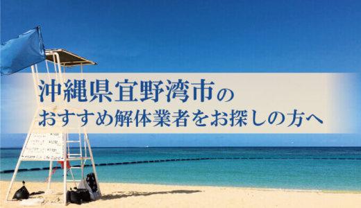 沖縄県宜野湾市のおすすめ解体業者をお探しの方へ