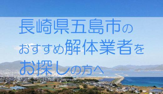 長崎県五島市のおすすめ解体業者をお探しの方へ