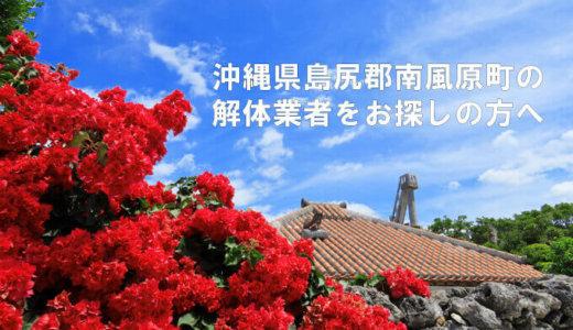 沖縄県島尻郡南風原町のおすすめ解体業者をお探しの方へ