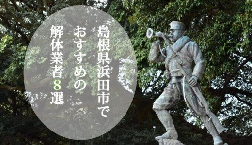 島根県浜田市で解体業者を探している方におすすめな解体業者8選