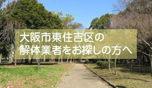 大阪府大阪市東住吉区のおすすめ解体業者をお探しの方へ