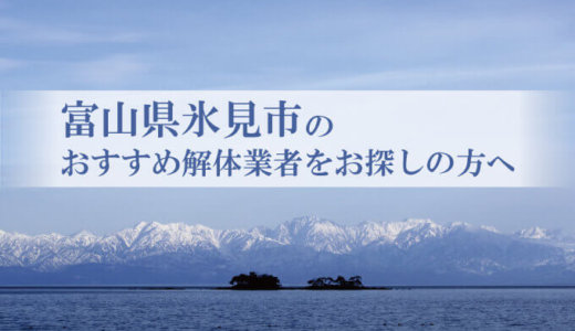 富山県氷見市のおすすめ解体業者をお探しの方へ