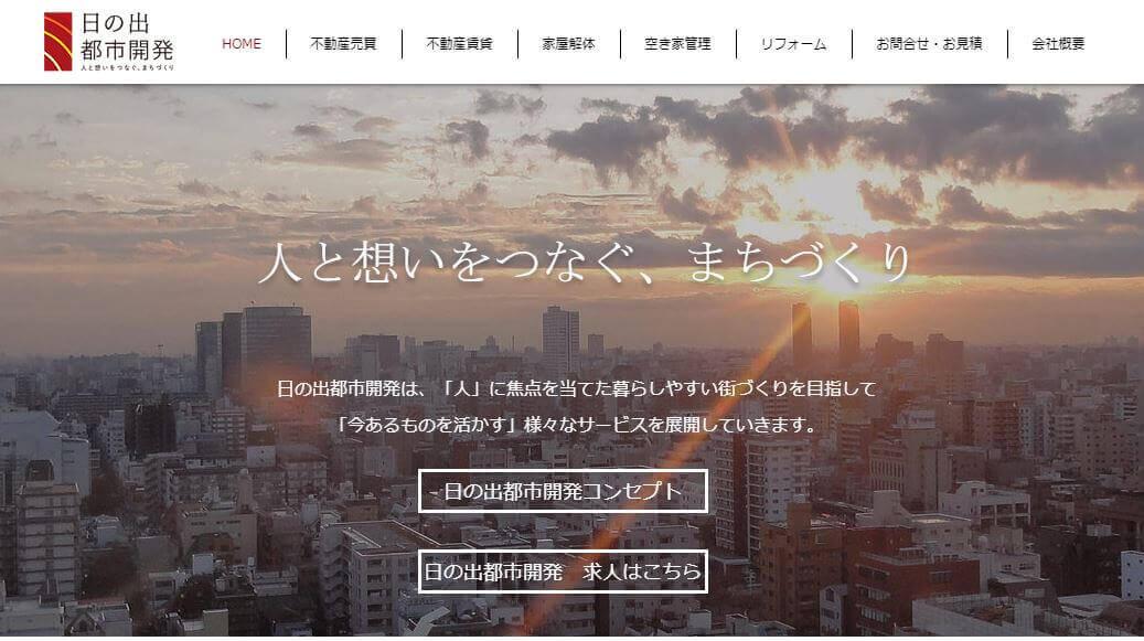 株式会社日の出都市開発