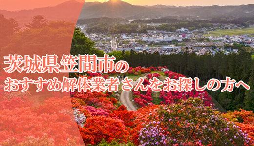 茨城県笠間市のおすすめ解体業者をお探しの方へ