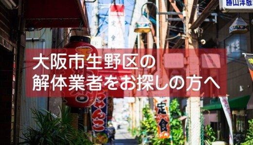 大阪府大阪市生野区で解体業者を探している方におすすめな解体業者5選