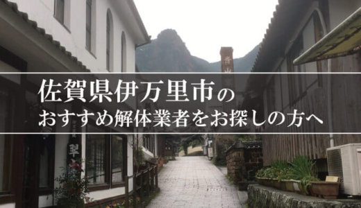 佐賀県伊万里市のおすすめ解体業者をお探しの方へ