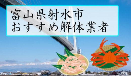 富山県射水市のおすすめ解体業者をお探しの方へ