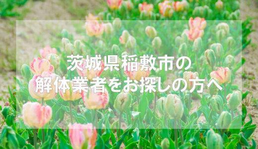 茨城県稲敷市のおすすめ解体業者をお探しの方へ