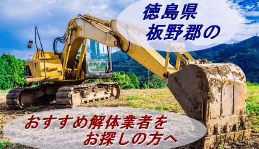 徳島県板野郡のおすすめ解体業者をお探しの方へ