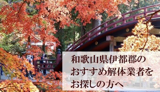 和歌山県伊都郡のおすすめ解体業者をお探しの方へ