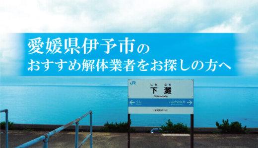 愛媛県伊予市のおすすめ解体業者をお探しの方へ