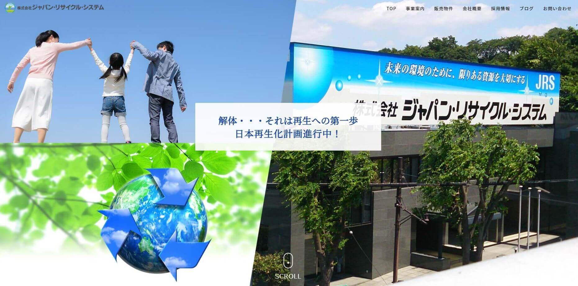 株式会社ジャパン・リサイクル・システム