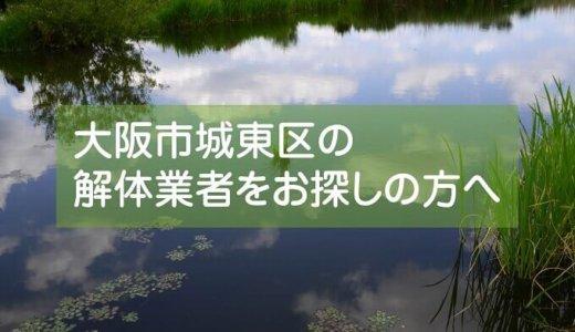 大阪府大阪市城東区のおすすめ解体業者をお探しの方へ