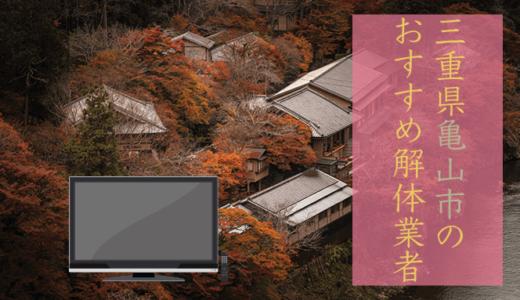 三重県亀山市のおすすめ解体業者をお探しの方へ