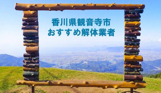 香川県観音寺市のおすすめ解体業者をお探しの方へ