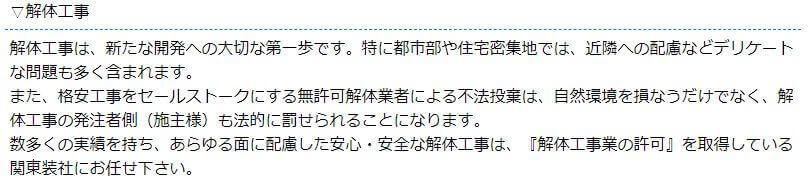 株式会社関東装社