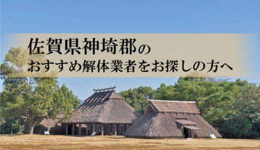 佐賀県神埼郡のおすすめ解体業者をお探しの方へ