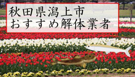 秋田県潟上市のおすすめ解体業者をお探しの方へ