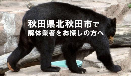 秋田県北秋田市のおすすめ解体業者をお探しの方へ