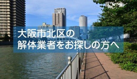 大阪府大阪市北区のおすすめ解体業者をお探しの方へ