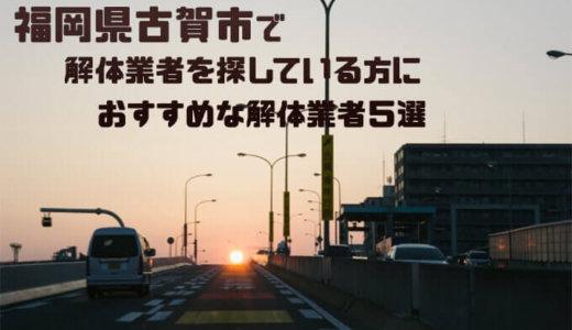 福岡県古賀市で解体業者を探している方におすすめな解体業者5選