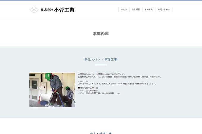 株式会社小菅工業_2