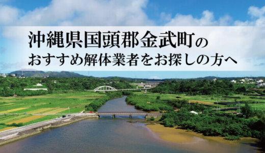 沖縄県国頭郡金武町のおすすめ解体業者をお探しの方へ