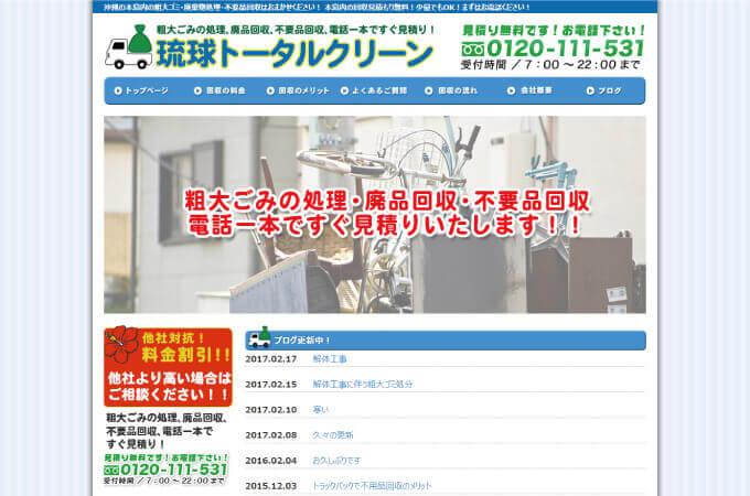 合同会社琉球トータルクリーン1