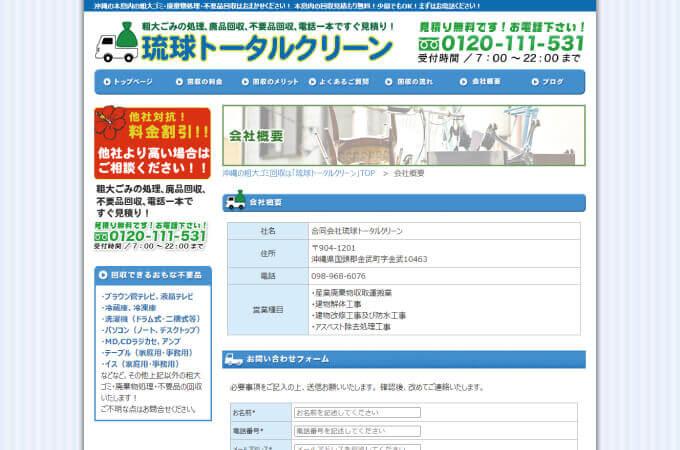 合同会社琉球トータルクリーン2