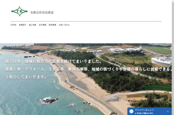 有限会社富島建設1