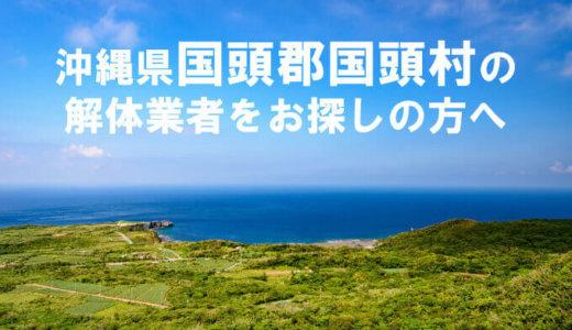 沖縄県国頭郡国頭村のおすすめ解体業者をお探しの方へ