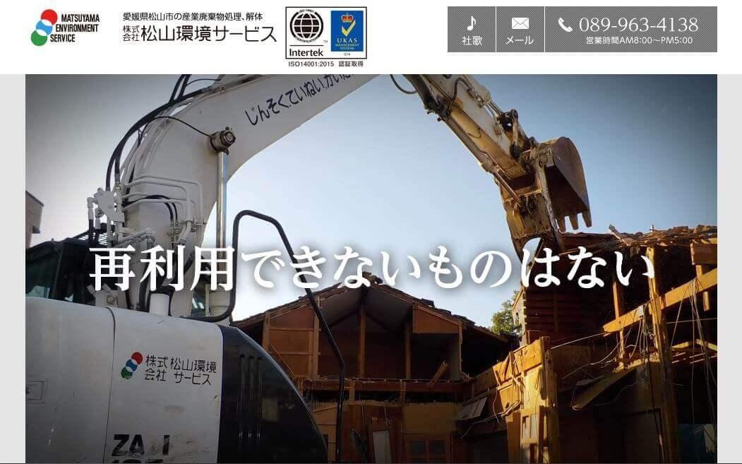 株式会社松山環境サービス