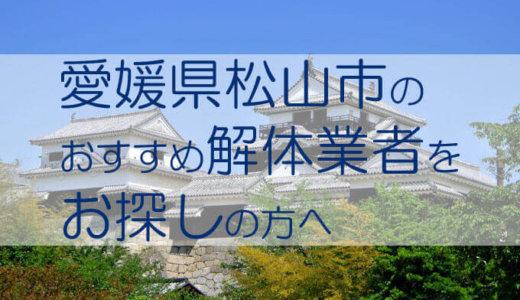 愛媛県松山市で解体業者を探している方におすすめな解体業者11選