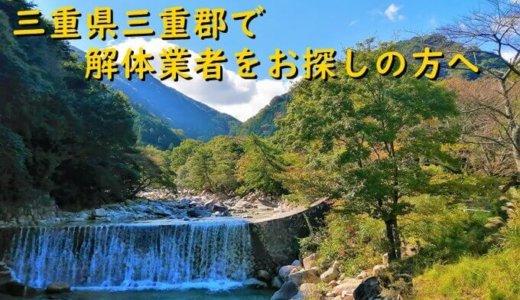 三重県三重郡のおすすめ解体業者をお探しの方へ