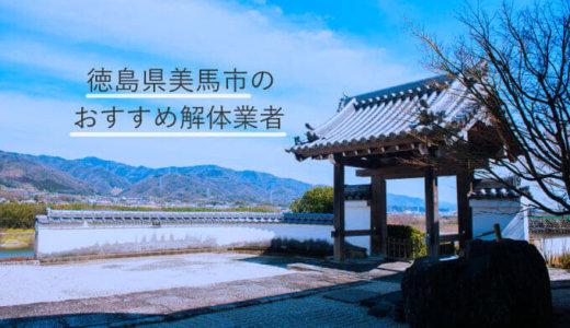 徳島県美馬市のおすすめ解体業者をお探しの方へ