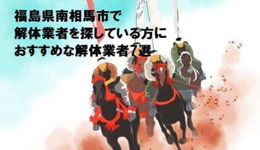 福島県南相馬市で解体業者を探している方におすすめな解体業者7選