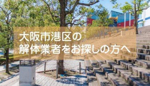 大阪府大阪市港区のおすすめ解体業者をお探しの方へ