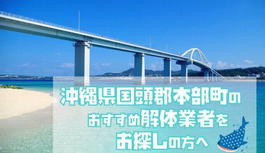 沖縄県国頭郡本部町のおすすめ解体業者をお探しの方へ
