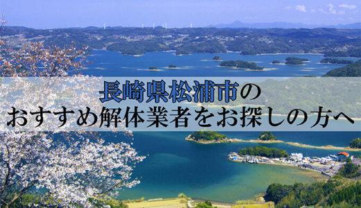 長崎県松浦市のおすすめ解体業者をお探しの方へ