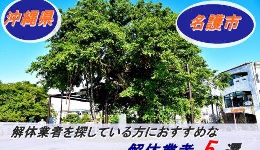 沖縄県名護市で解体業者を探している方におすすめな解体業者5選