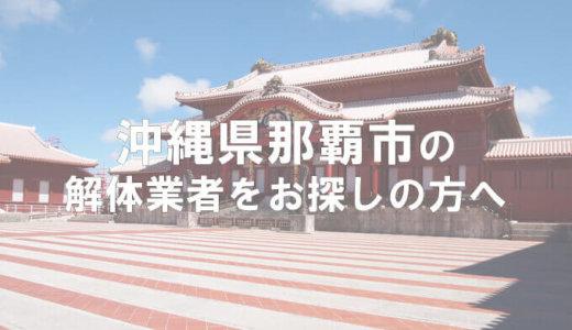 沖縄県那覇市で解体業者を探している方におすすめな解体業者7選