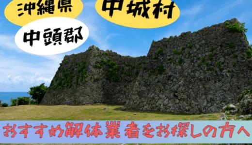 沖縄県中頭郡中城村のおすすめ解体業者をお探しの方へ