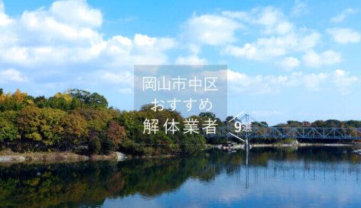 岡山市中区で解体業者を探している方におすすめな解体業者9選