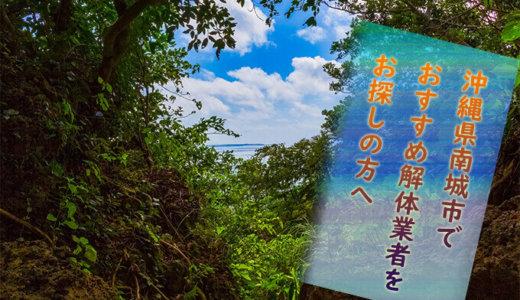 沖縄県南城市でおすすめ解体業者をお探しの方へ